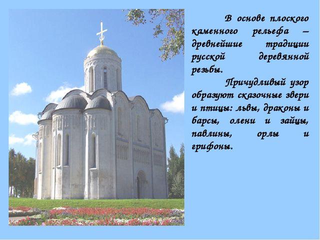 В основе плоского каменного рельефа – древнейшие традиции русской деревянной...