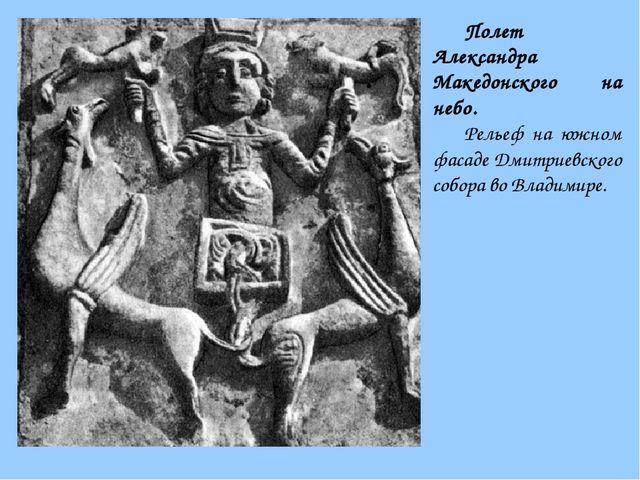 Полет Александра Македонского на небо. Рельеф на южном фасаде Дмитриевского с...
