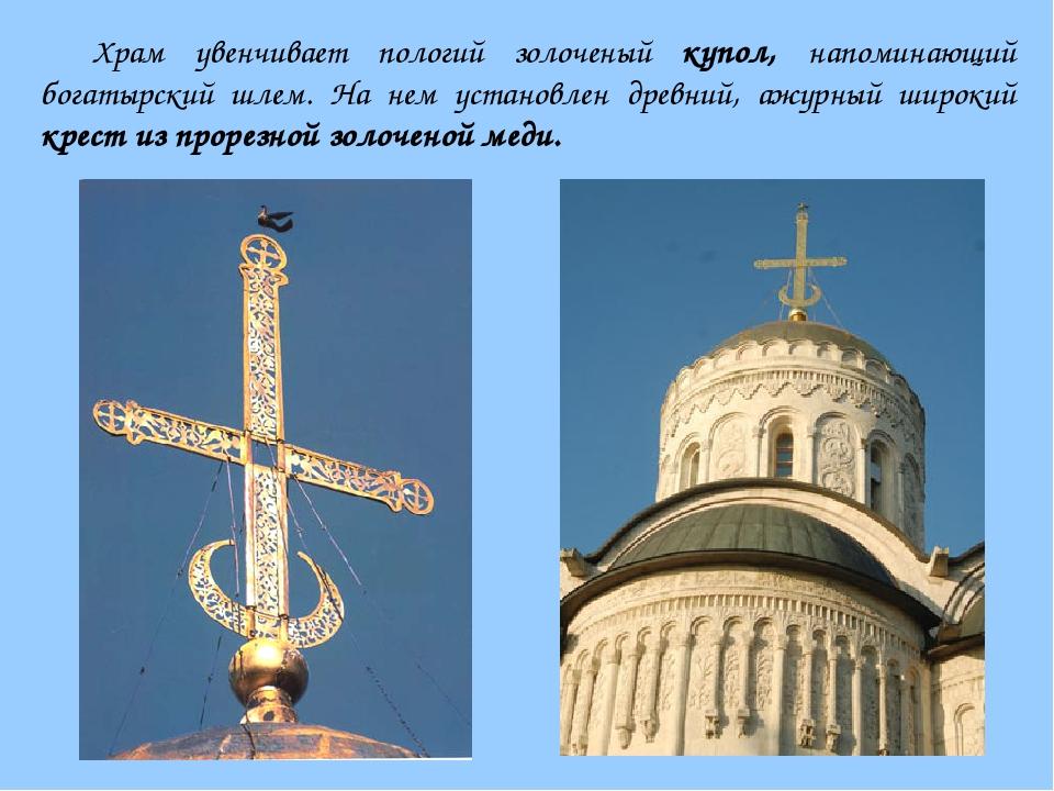 Храм увенчивает пологий золоченый купол, напоминающий богатырский шлем. На не...