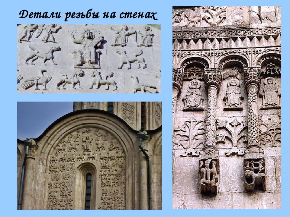 Детали резьбы на стенах