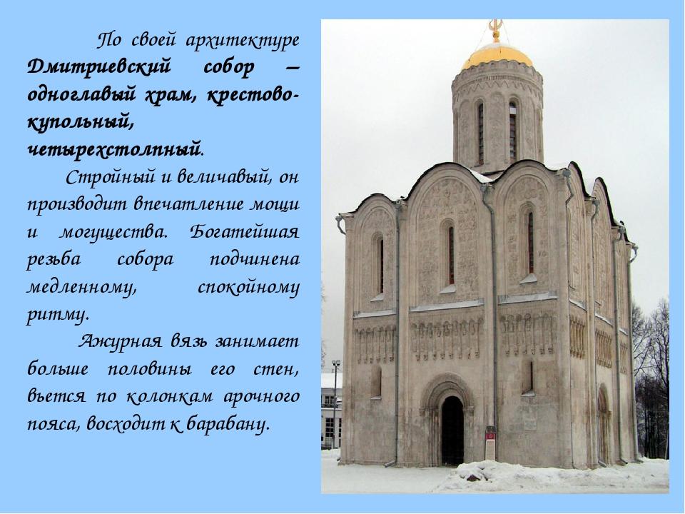 По своей архитектуре Дмитриевский собор – одноглавый храм, крестово-купольны...