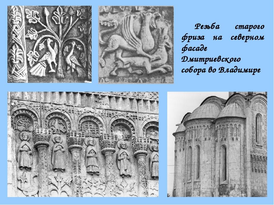 Резьба старого фриза на северном фасаде Дмитриевского собора во Владимире