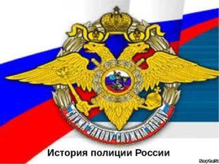 История полиции России