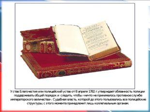 Устав Благочестия или полицейский устав от 8 апреля 1782 г.утверждает обяз