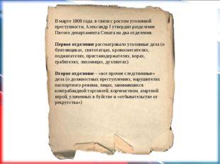 В марте 1808 года, в связи с ростом уголовной преступности, Александр I утве