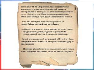 По замыслу М. М. Сперанского, была создана Особая канцелярия, которая вела «н
