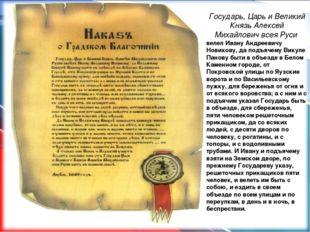 Государь, Царь и Великий Князь Алексей Михайлович всея Руси велел Ивану Андр