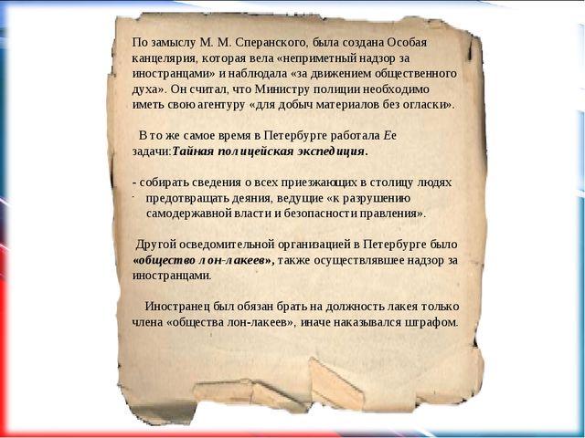 По замыслу М. М. Сперанского, была создана Особая канцелярия, которая вела «н...