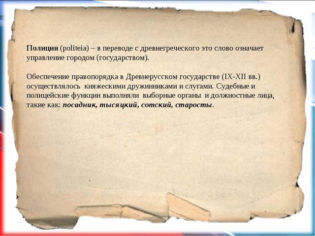 Полиция (politeia) – в переводе с древнегреческого это слово означает управл...