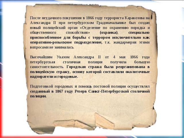 После неудачного покушения в 1866 году террориста Каракозова на Александра I...