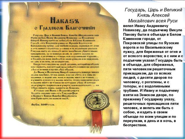 Государь, Царь и Великий Князь Алексей Михайлович всея Руси велел Ивану Андр...