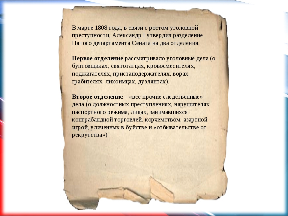 В марте 1808 года, в связи с ростом уголовной преступности, Александр I утве...