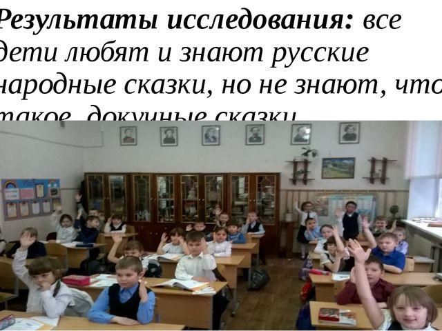 Результаты исследования: все дети любят и знают русские народные сказки, но н...