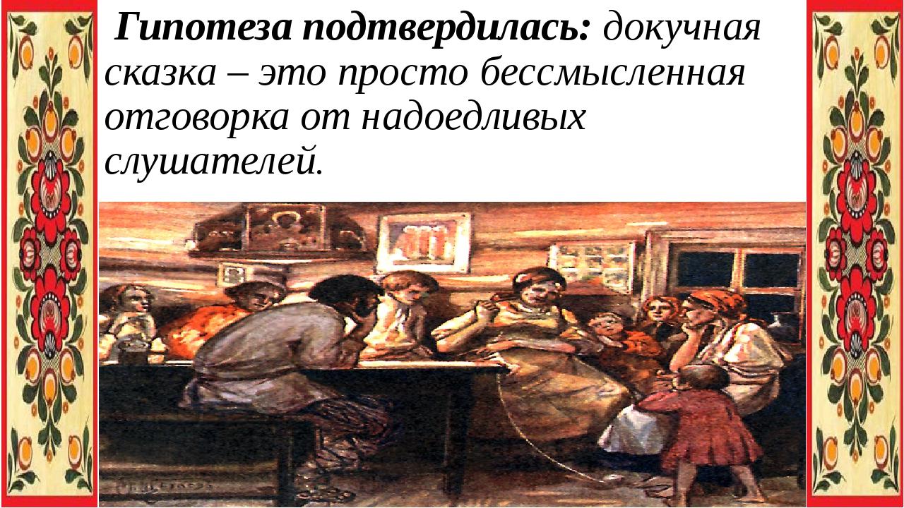 Гипотеза подтвердилась: докучная сказка – это просто бессмысленная отговорка...