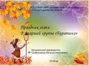МДОУ ВМР «ЦРР- детский сад №17 «Ладушки» г Вольска Саратовской области» Празд