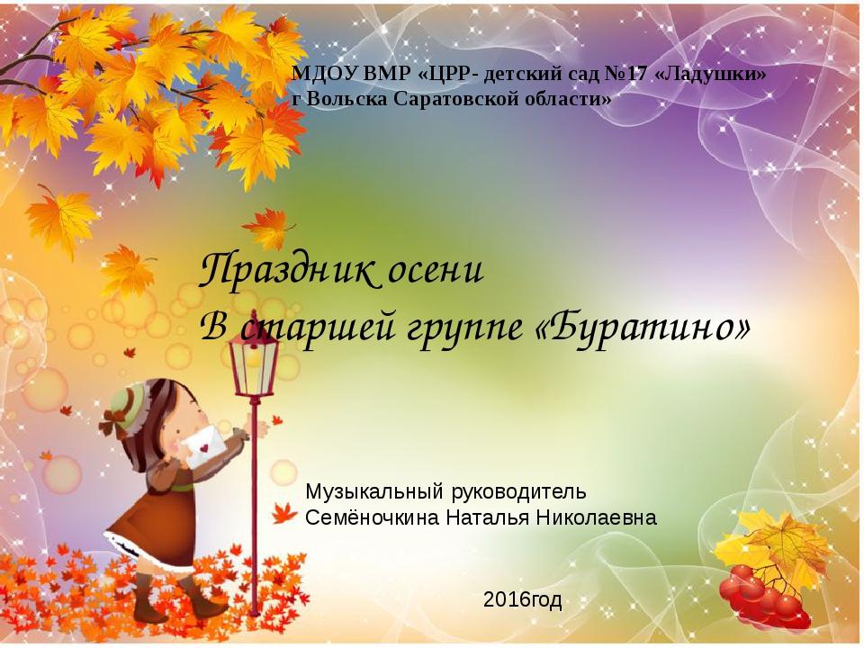 Сценарий осеннего праздник