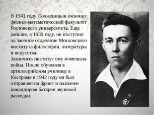 В 1941 году Солженицын окончил физико-математический факультет Ростовского ун