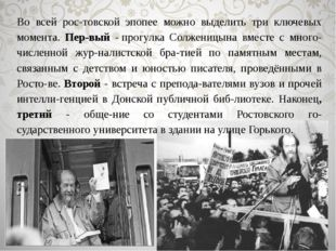 Во всей ростовской эпопее можно выделить три ключевых момента. Первый -про