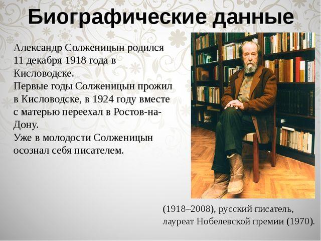 Биографические данные Александр Солженицын родился 11 декабря 1918 года в Кис...