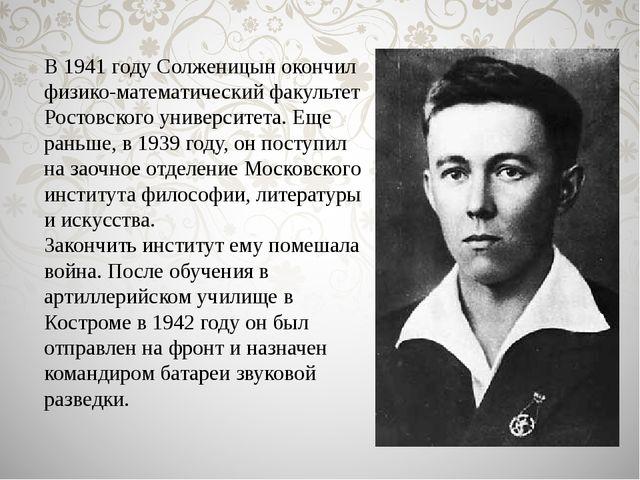 В 1941 году Солженицын окончил физико-математический факультет Ростовского ун...