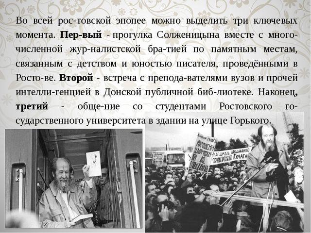 Во всей ростовской эпопее можно выделить три ключевых момента. Первый -про...
