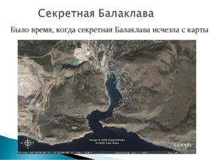 Было время, когда секретная Балаклава исчезла с карты