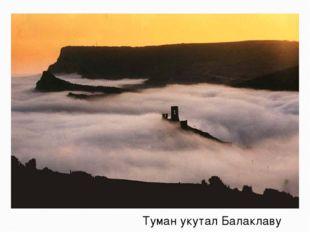 Туман укутал Балаклаву