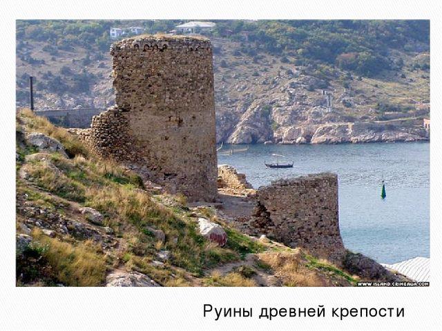 Руины древней крепости