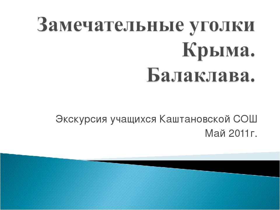 Экскурсия учащихся Каштановской СОШ Май 2011г.