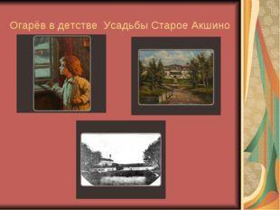Огарёв в детстве Усадьбы Старое Акшино