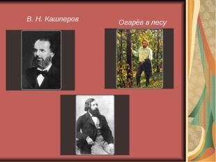 Огарёв в лесу В. Н. Кашперов