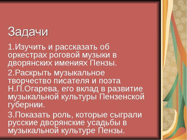 1.Изучить и рассказать об оркестрах роговой музыки в дворянских имениях Пензы...
