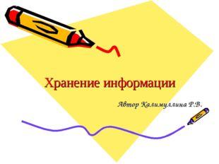 Хранение информации Автор Калимуллина Р.В.