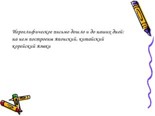 Иероглифическое письмо дошло и до наших дней: на нем построены японский, кита