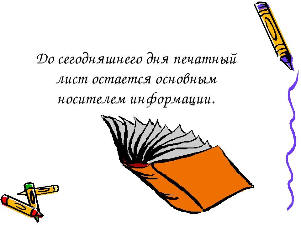 До сегодняшнего дня печатный лист остается основным носителем информации.