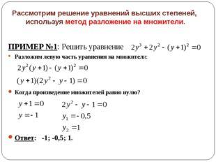 Рассмотрим решение уравнений высших степеней, используя метод разложение на м