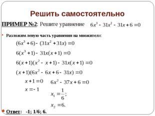 Решить самостоятельно ПРИМЕР №2: Решите уравнение Разложим левую часть уравне
