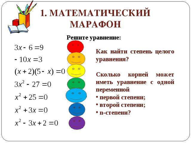 1. МАТЕМАТИЧЕСКИЙ МАРАФОН Решите уравнение: Как найти степень целого уравнени...