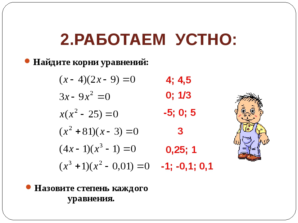 2.РАБОТАЕМ УСТНО: Найдите корни уравнений: Назовите степень каждого уравнения...