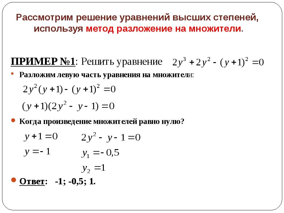 Рассмотрим решение уравнений высших степеней, используя метод разложение на м...