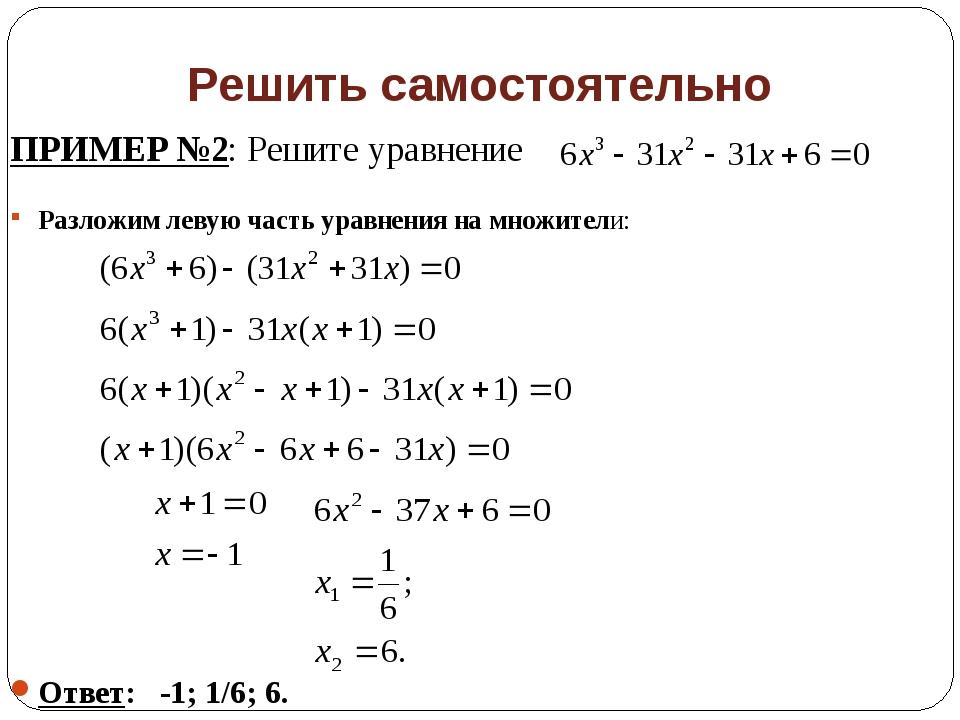 Решить самостоятельно ПРИМЕР №2: Решите уравнение Разложим левую часть уравне...