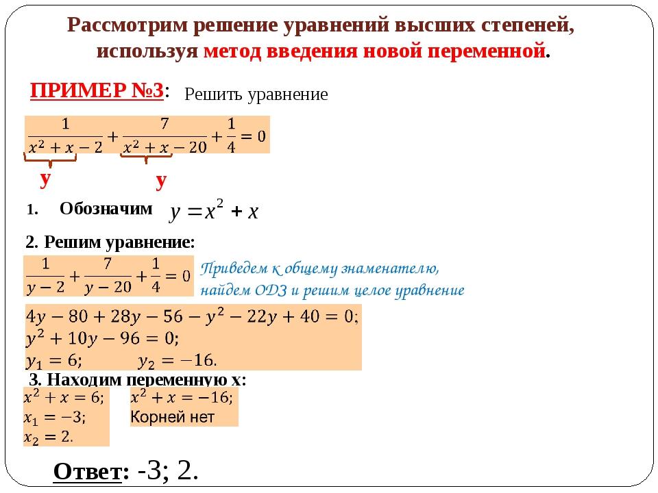 Рассмотрим решение уравнений высших степеней, используя метод введения новой...