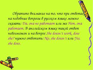 Обратите внимание на то, что при ответах на подобные вопросы в русском языке
