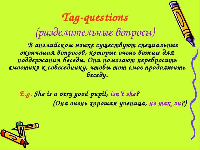Tag-questions (разделительные вопросы) В английском языке существуют специаль...