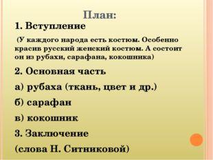 План: 1. Вступление (У каждого народа есть костюм. Особенно красив русский ж