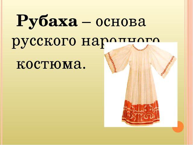 Рубаха – основа русского народного костюма.