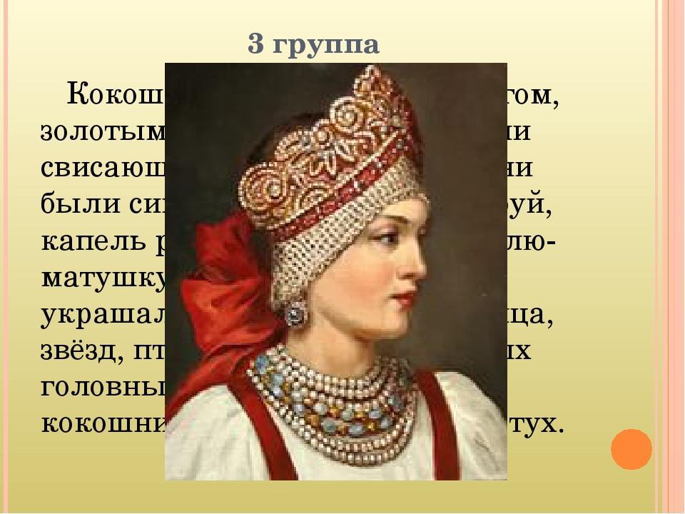 3 группа Кокошник расшивали жемчугом, золотыми нитями или украшали свисающими...