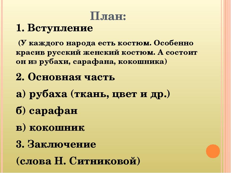 План: 1. Вступление (У каждого народа есть костюм. Особенно красив русский ж...