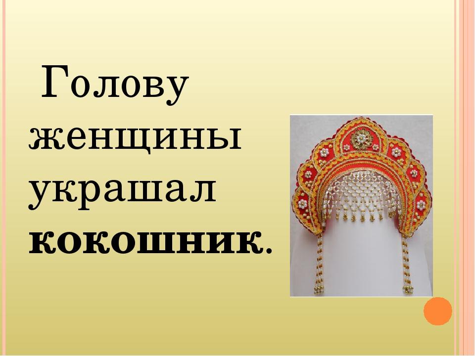 Голову женщины украшал кокошник.