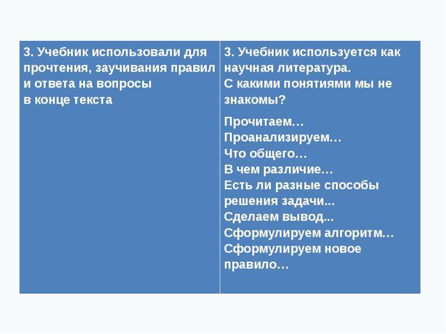 3. Учебник использовали для прочтения, заучивания правил и ответа на вопросы...